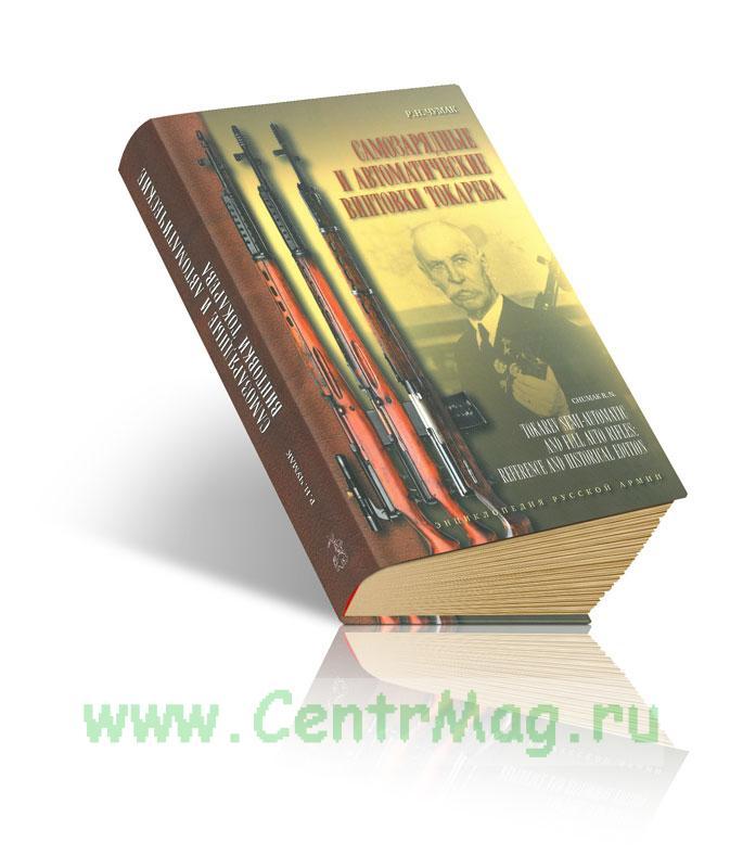 Самозарядные и автоматические винтовки Токарева (2-е изд.)