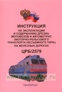 Инструкция по эксплуатации и содержанию дрезин, мотовозов и автомотрис (моторно-рельсового транспорта несъемного типа) на железных дорогах. ЦРБ/2579
