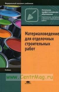Материаловедение для отделочных строительных работ: Учебник