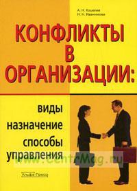 Конфликты в организации: Виды, назначение, способы управления