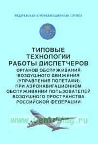 Типовые технологии работы диспетчеров органов обслуживания воздушного движения (управления полетами) при аэронавигационном обслуживании пользователей воздушного пространства Российской Федерации
