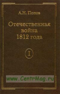 Отечественная война 1812 года. Том I. Сношения России с иностранными державами перед Отечественной войной 1812 года