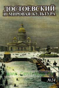 Достоевский и мировая культура Альманах №24