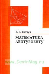 Математика абитуриенту. Все о вступительных экзаменах в ВУЗы (Издание шестнадцатое, исправленное и дополненное)