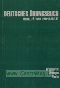 Deutsches ubungsbuch. Modalitat und temporalitat. (grammatik, ubungen, texte). Моддальные глаголы. Наклонение в немецком языке (грамматика, упражнения, тексты)