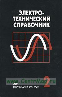 Электротехнический справочник в 4 томах.. Том 2. Электротехнические изделия и устройства (10 издание)