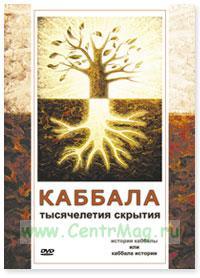 DVD Каббала-тысячелетия скрытия. История каббалы или каббала истории.