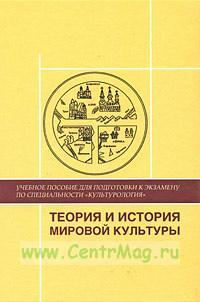 Теория и история мировой культуры. Учебное пособие для подготовки к экзамену по специальности