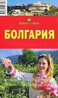Болгария. Путеводитель (4-е издание, исправленное)