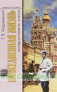 Повседневная жизнь Москвы на рубеже XIX-XX веков