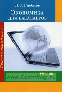 Экономика для бакалавров: учебник