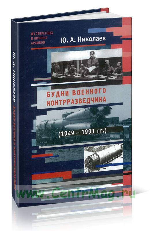 Будни военного контрразведчика (1949-1991)