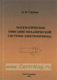 Математическое описание механической системы электропривода.