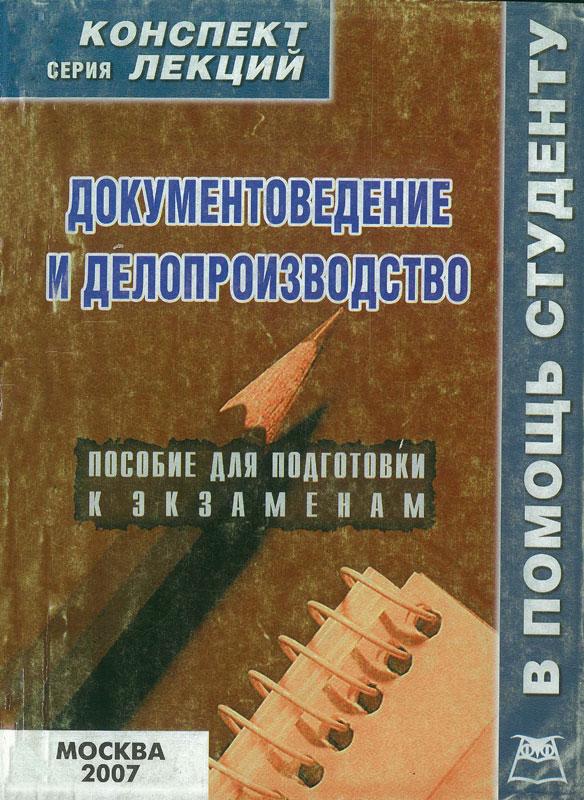 Документоведение и делопроизводство: конспект лекций