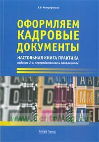 Оформляем кадровые документы: настольная книга практика