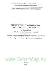 Примерная программа практики по профилю специальности 1004.01 Электроснабжение на железнодорожном транспорте