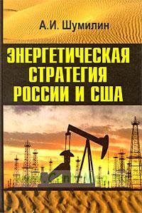 Энергетическая стратегия России и США на Ближнем Востоке и в Центральной Азии