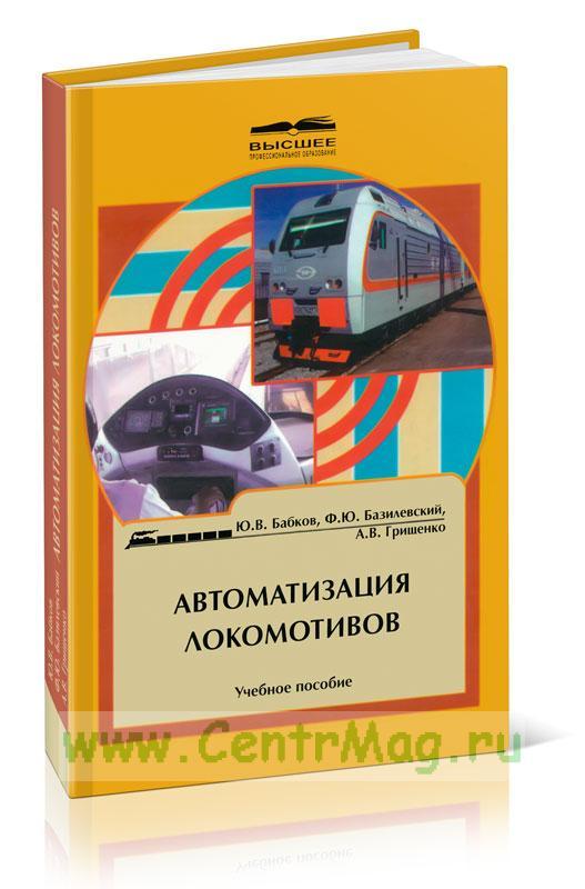 Автоматизация локомотивов