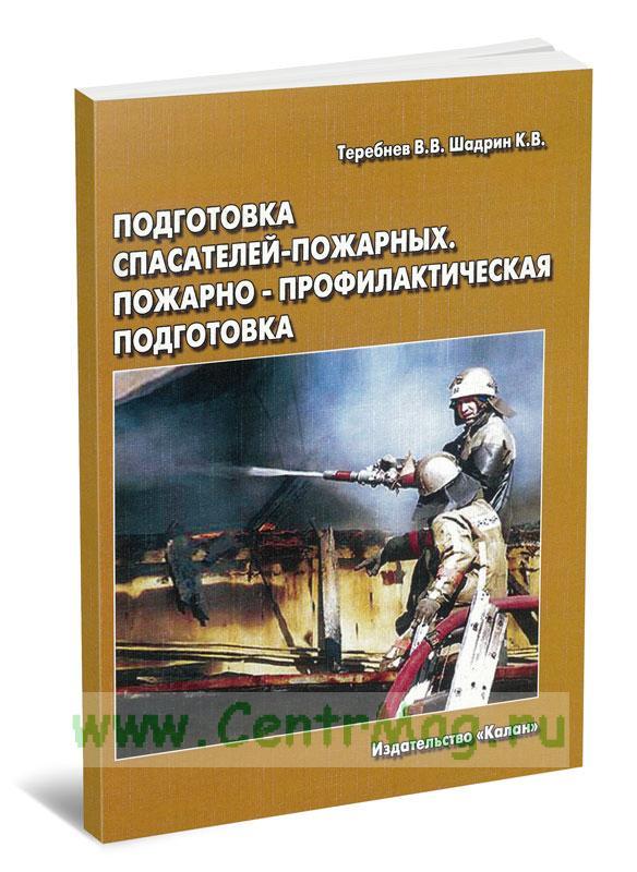 Подготовка спасателей-пожарных. Пожарно-профилактическая подготовка