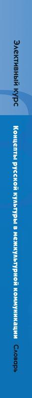 Концепты русской культуры в межкультурной коммуникации: словарь: элективный курс для 10-11 классов школ гуманитарного профиля.