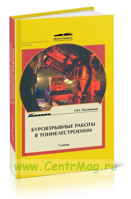 Буровзрывные работы в тоннелестроении