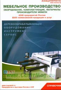 Мебельное производство. Оборудование, комплектующие, материалы производители мебели. 4346 предприятий России, 8000 наименований продукции и услуг. Справочник