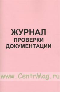 Журнал проверки документации