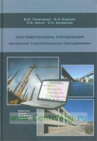 Системотехника управления целевыми строительными программами: Научное издание
