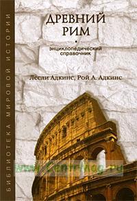 Древний Рим. Энциклопедический справочни