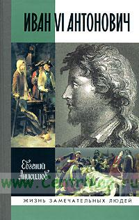 Иван VI Антонович