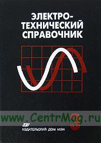 Электротехнический справочник в 4 томах.. Том 3. Производство и распределение электрической энергии (10 издание)