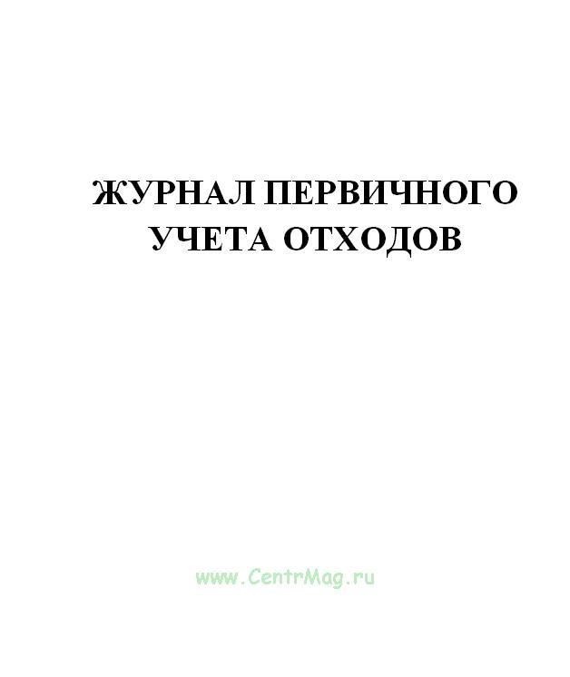 Журнал первичного учета отходов ПОД-14