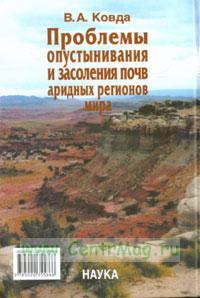 Проблемы опустынивания и засоления почв аридных регионов мира