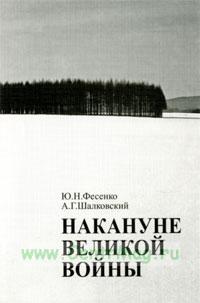 Накануне великой войны. Советская артиллерия накануне Великой Отечественной войны. К 70-летию окончания советско-финляндской войны