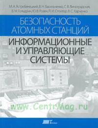 Безопасность атомных станций. Информационные и управляющие системы