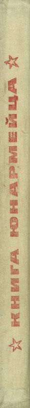 Книга юнармейца
