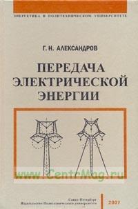 Передача электрической энергии. Серия