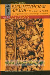 Византийская армия в конце VI века по
