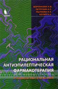 Рациональная антиэпилептическая фармакотерапия. Руководство для врачей