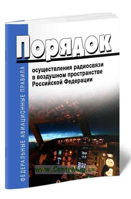 Порядок осуществления радиосвязи в воздушном пространстве Российской Федерации 2019 год. Последняя редакция