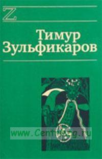 Любовь, мудрость, смерть и загробные странствия дервиша Ходжи Зульфикара
