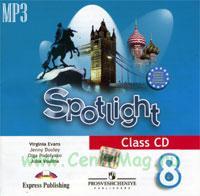 Английский язык. CD 8 класс (1 CD mp3) Английский в фокусе (Class audio / Аудиокурс для занятий в классе)