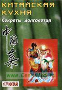 Китайская кухня. Секреты долголетия
