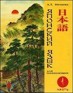 Японский язык для начинающих. В 2-х частях + 2 CD (4-е издание)