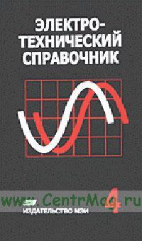 Электротехнический справочник в 4 томах.. Том 4. Использование электрической энергии (9 издание)