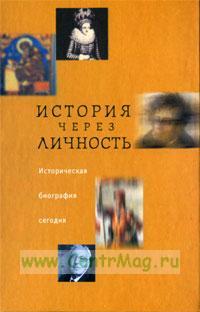 История через личность. Исторческая биография сегодня