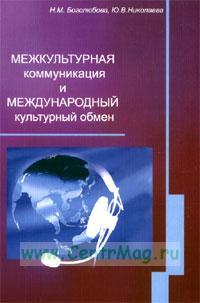 Межкультурная коммуникация и международный культурный обмен. Учебное пособие