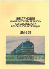 Инструкция коммерческому ревизору железной дороги Российской Федерации. ЦМ-258