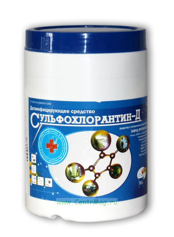 Сульфохлорантин Д. Средство для дезинфекции поверхностей и пр. в ЛПУ