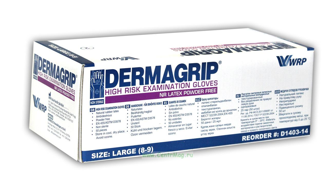 Перчатки DERMAGRIP HIGH RISK